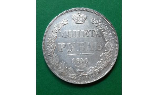 RUBLIS CARINĖ RUSIJA 1840 m ORIGINALAS