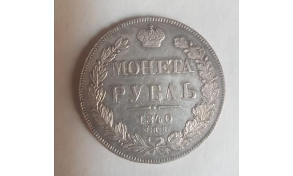 RUBLIS CARINĖ RUSIJA 1840 m