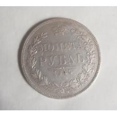 RUBLIS  CARINĖ RUSIJA 1844m