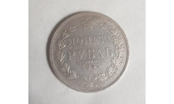 RUBLIS  CARINĖ RUSIJA 1844m ORIGINALAS